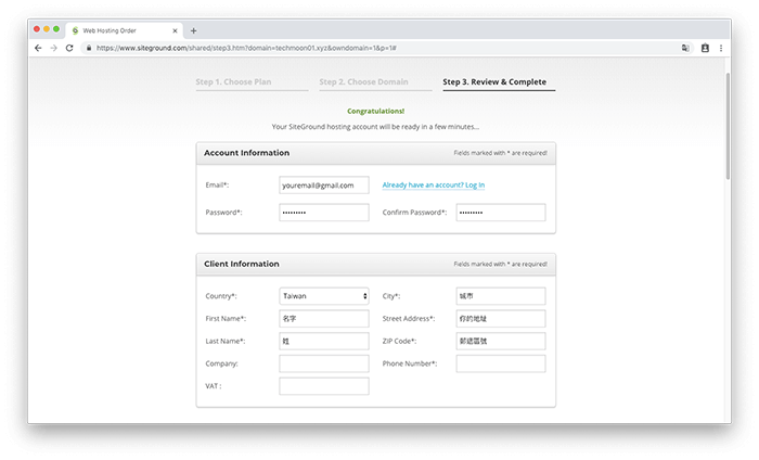 SiteGround 註冊帳號與輸入個人資訊