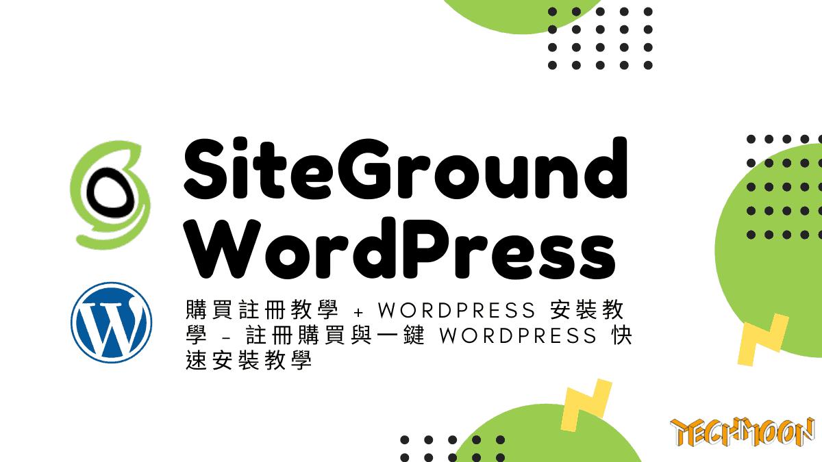 SiteGround 購買教學 + WordPress 安裝教學 - 註冊購買與一鍵 WordPress 快速安裝教學