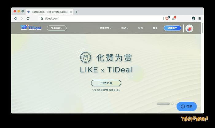 TiDeal - 來自香港的加密貨幣交易平台 feat. LikeCoin 5