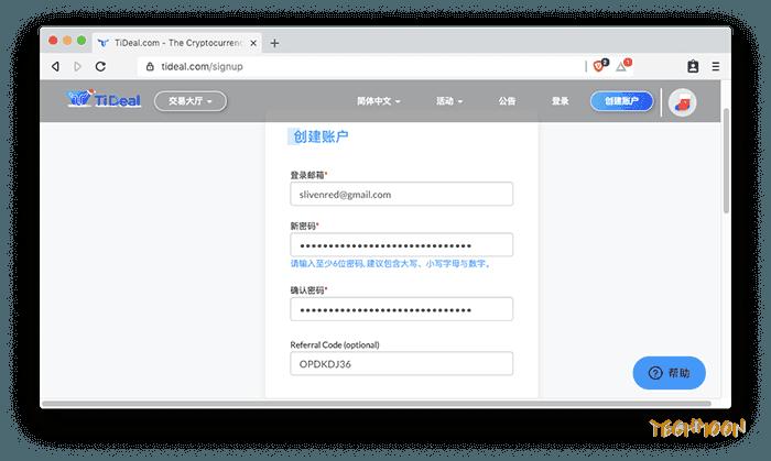 輸入 TiDeal 邀請碼完成註冊
