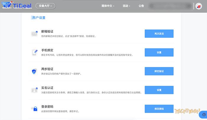 TiDeal - 來自香港的加密貨幣交易平台 feat. LikeCoin 7