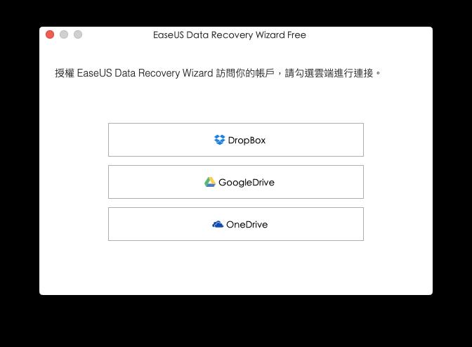EaseUS Data Recovery Wizard 提供 Dropbox、Google Drive、OneDrive 雲端空間恢復數據。