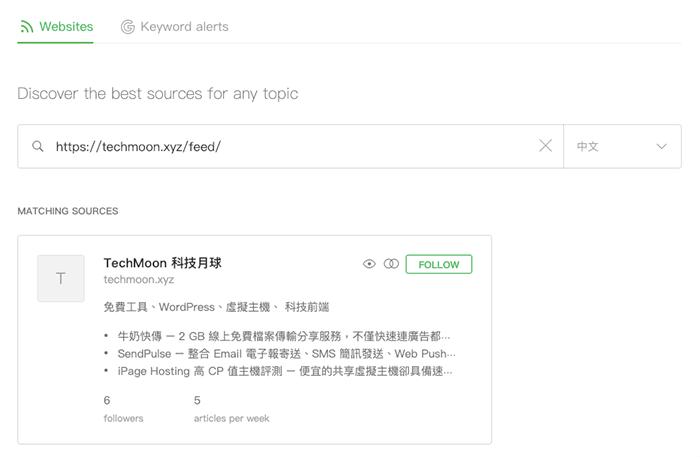 直接輸入網站 RSS 地址加入 Feeds 當中