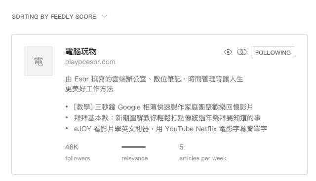 Feedly 訂閱網站 RSS 之後,就會顯示「FOLLOWING」表示已經訂閱追蹤