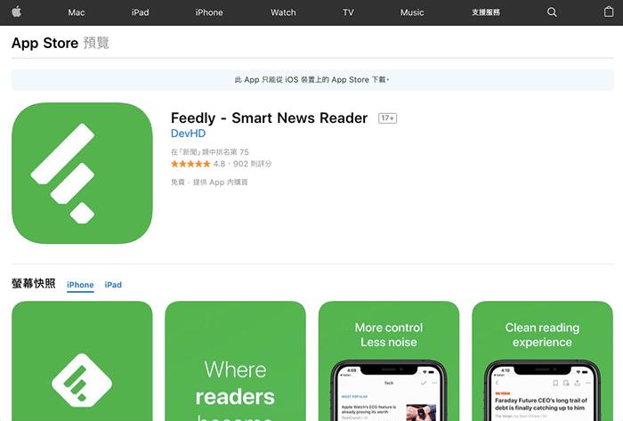 在 iOS 系統中安裝 Feedly APP 應用程式