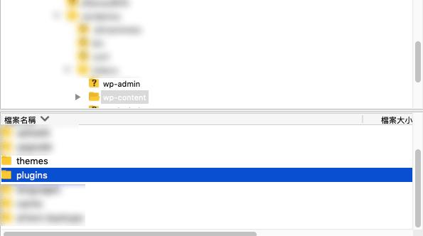 使用 FileZilla 登入主機,修改 Plugins 資料夾名稱,即可 Disable 禁用所有外掛。