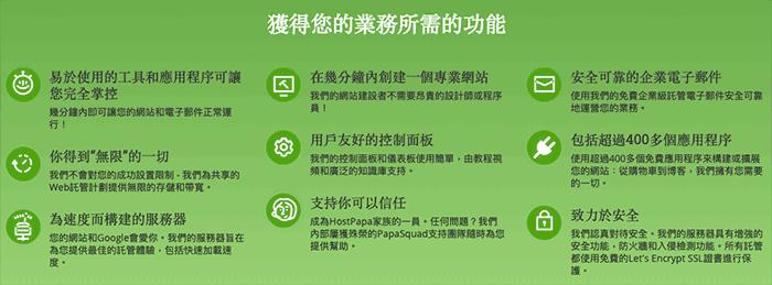 HostPapa 主機特色與功能