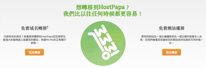 HostPapa 免費網域移轉與免費搬家服務