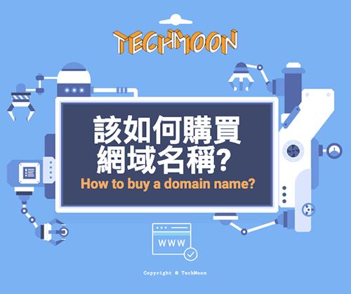 該如何購買網域名稱?最佳購買域名的域名註冊商。