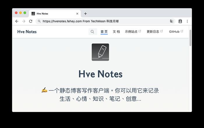 Hve Notes – 輕鬆建立靜態部落格系統,在 Mac、Windows 當中部署,可同步於 Github Pages、Coding Pages。