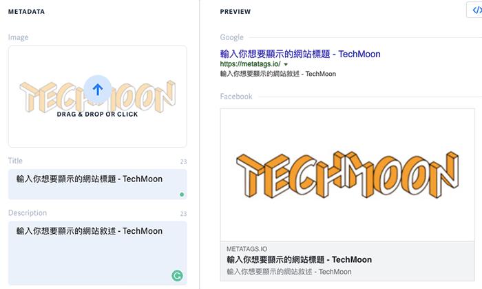在右側能夠即時看到設定後網站出現在 Google 搜尋結果當中的呈現畫面與 Facebook、Twitter...等等社群媒體的呈現方式。