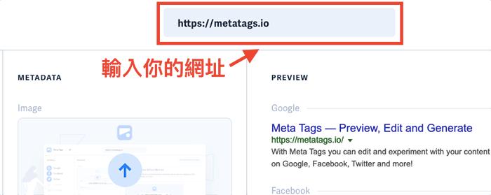 進入「https://metatags.io/」網站之後,在上方搜尋框輸入你的網站網址。