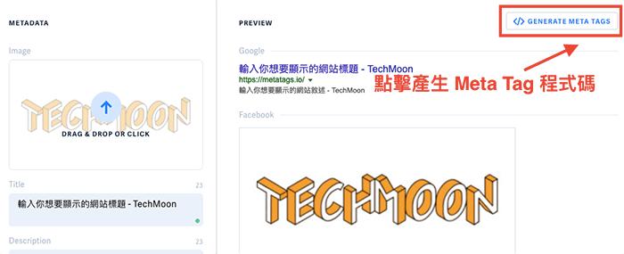點擊右上方「GENERATE META TAGS」就能自動產生 Meta Tags 程式碼