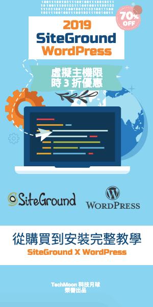 SiteGround x WordPress 從購買到安裝完整教學