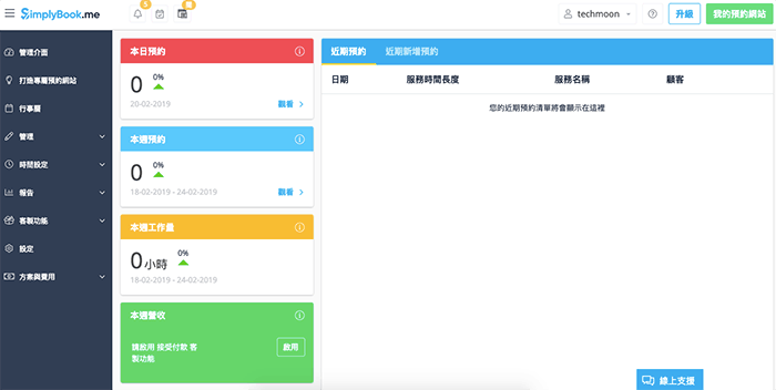 SimplyBook.me 後台管理系統的功能非常多樣且健全。