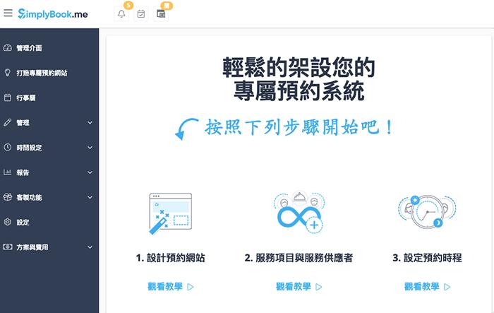 SimplyBook.me 輕鬆套用 RWD 網站樣式與客製化預約網站
