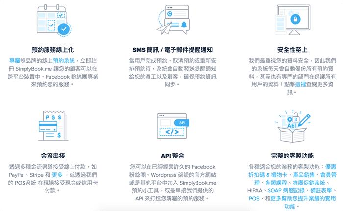 SimplyBook.me 擁有強大完善的功能