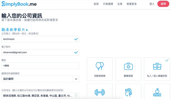 SimplyBook.me 註冊流程非常簡單又快速