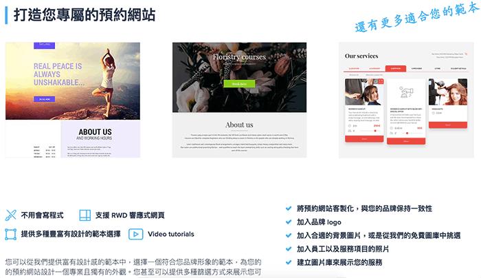 SimplyBook.me 提供眾多 RWD 網站的樣式,讓你能夠直接套用快速建立預約網站