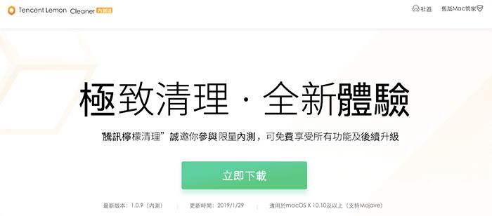 Tencent Lemon Cleaner 騰訊檸檬清理 - 超好用的 Mac 清理軟體工具,加速你的 Mac 電腦
