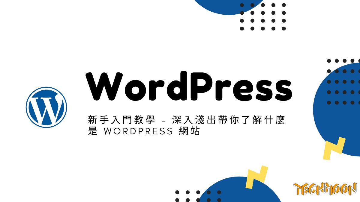 WordPress 是什麼?新手入門教學 - 深入淺出帶你了解什麼是 WordPress 網站