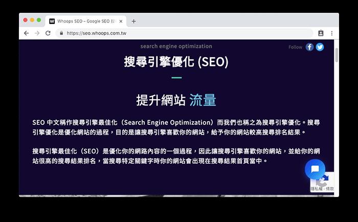 巫普斯 Whoops SEO 官方網站是使用 WordPress 所建立的。
