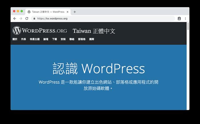 WordPress.org 是一款能讓你建立出色網站、部落格或應用程式的開放原始碼軟體。