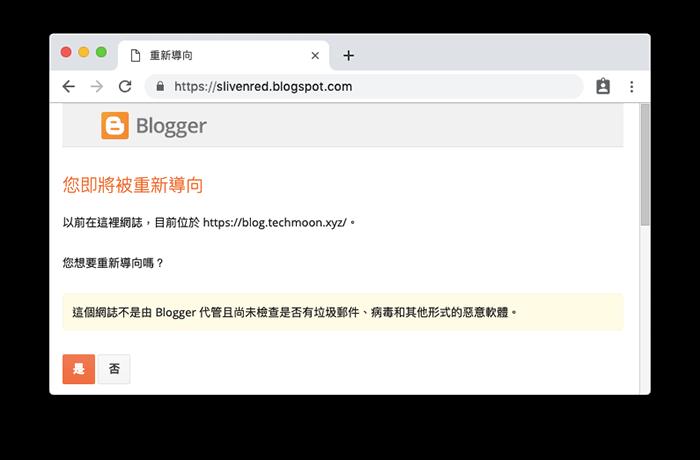原本 Blogger 預設網址,將會自動重定向到自定義的網域或子網域