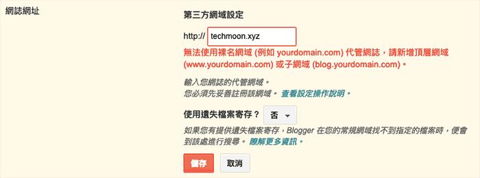 Blogger 自定義網域規則 - 無法使用裸名網域(例如 yourdomain.com)代管部落格網誌,必須新增頂層網域(www.yourdomain.com)或子網域(blog.yourdomain.com)