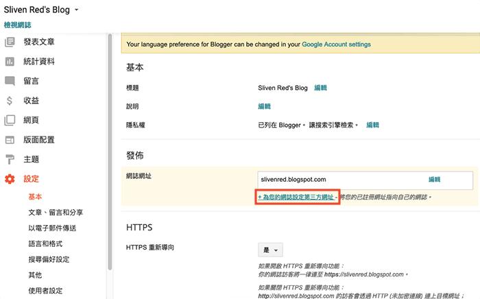 在 Blogger 後台發布的地方,設定自定義網域。