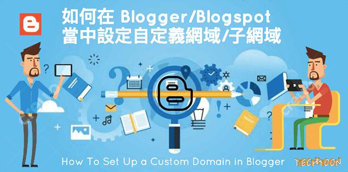 2 步驟教你如何在 Blogger/Blogspot 當中設定自定義網域/子網域