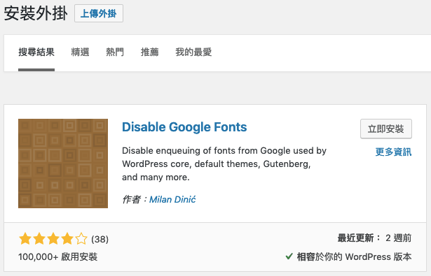 安裝 Disable Google Fonts,禁用 WordPress 預設載入 Google Fonts 以提升網站速度