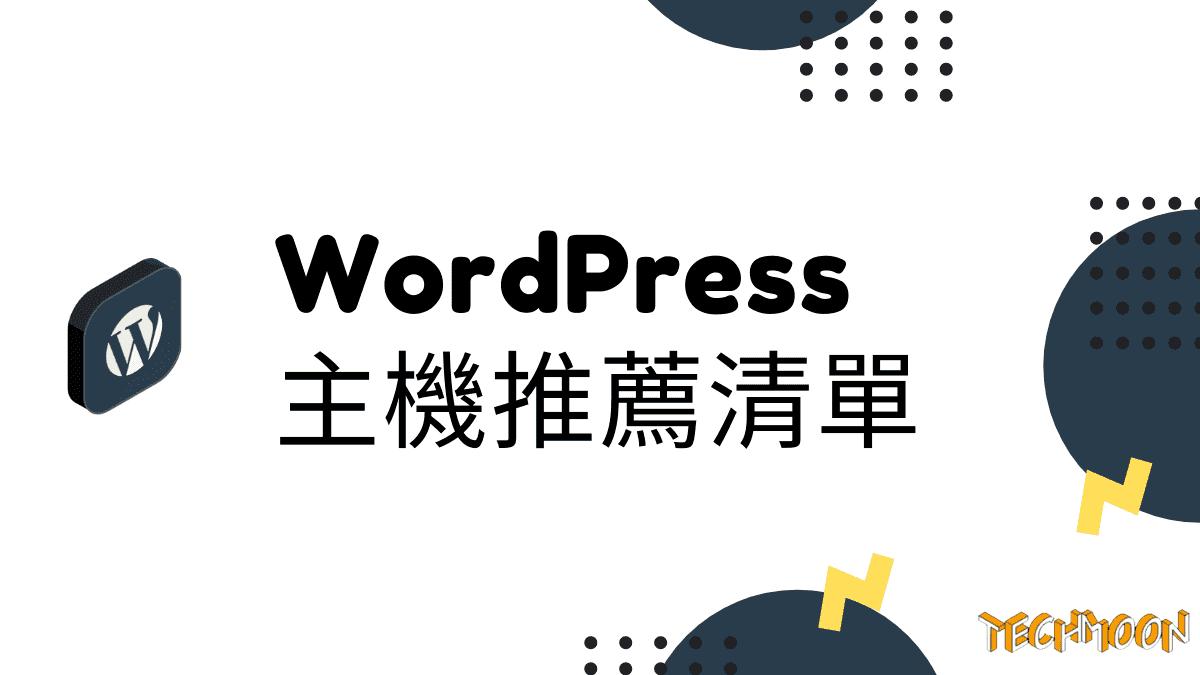 WordPress 主機推薦清單 - 15 個主機費用與性能完整評比介紹