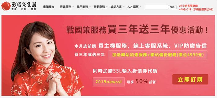 戰國策虛擬主機 - 專屬優惠 8 折 20% OFF 優惠券,國內 WordPress 架站的好選擇
