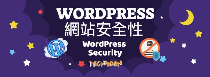 提升 WordPress 網站安全 - 6 個簡單方法快速強化網站的安全性