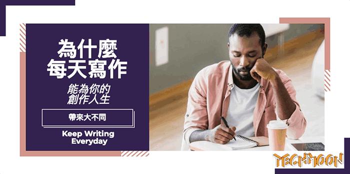 為什麼每天寫作能為你的創作人生帶來大不同