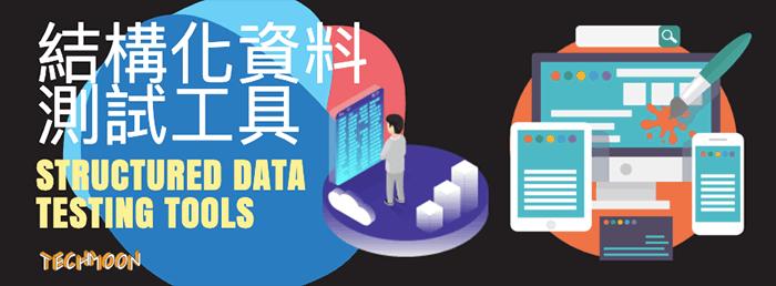 3 個最佳的結構化資料測試工具(Structured Data Testing Tools)【2019】