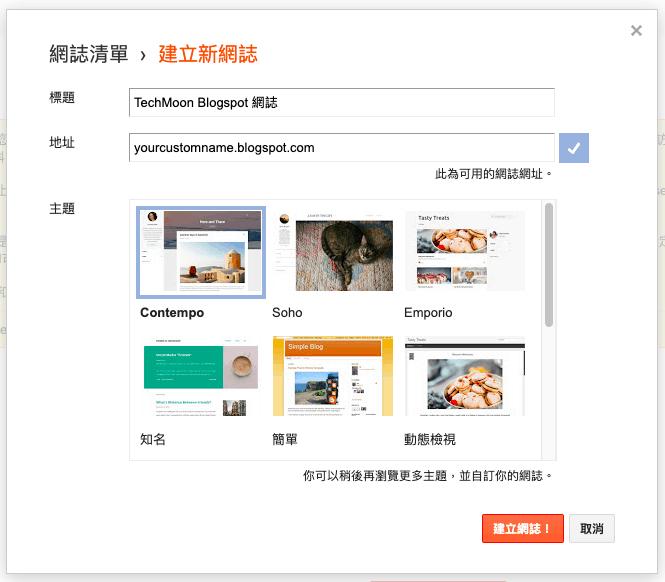 設定 Blogspot 標題、網址與主題樣式