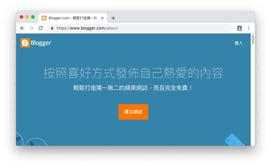 利用 Blogger 建立免費部落格網站