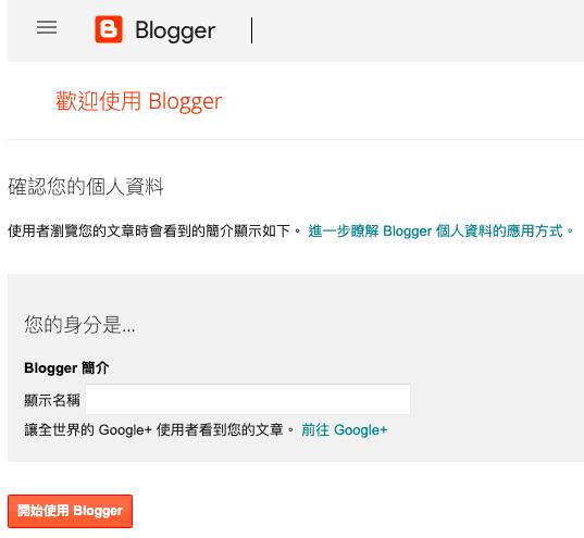 Blogger 簡介,輸入要顯示的作者名稱