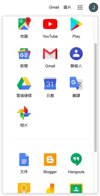 Blogger 在 Google 所有應用程式當中可以找到