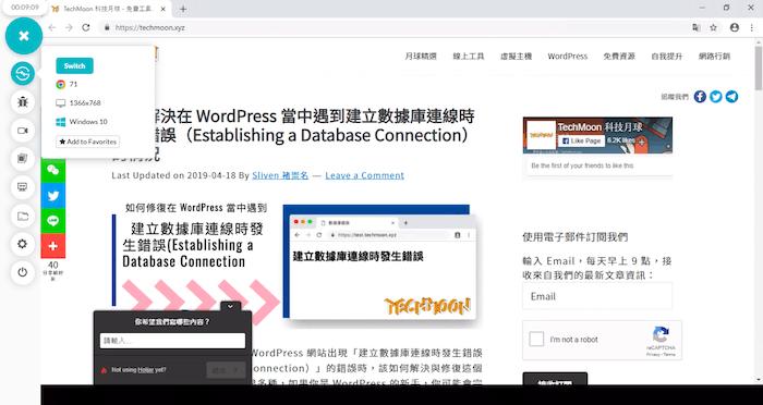 LambdaTest 在電腦上的即時測試畫面,可隨時調整瀏覽器版本與螢幕解析度等設定