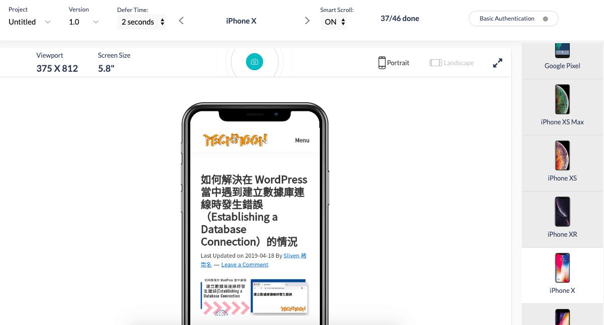 響應式測試(Responsive)顯示網站在所有不同手機上所呈現的最終畫面