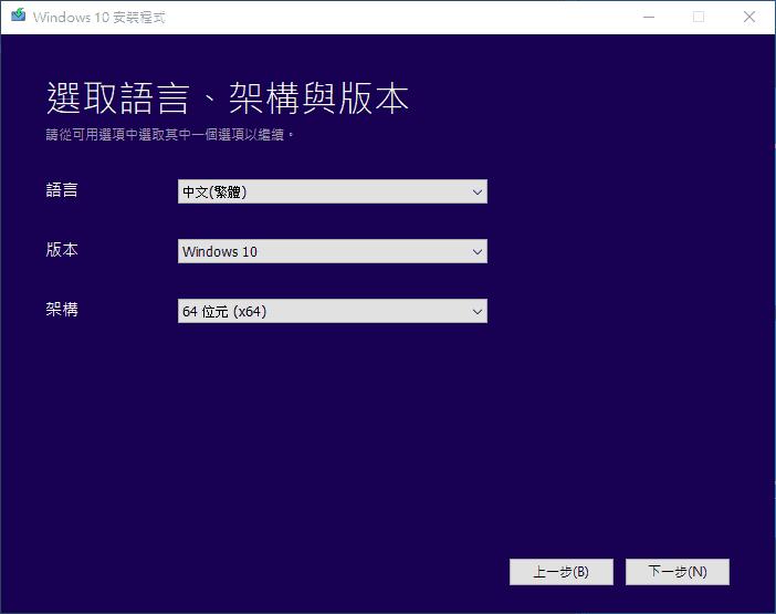 選擇 Windows 10 64 位元版本進行安裝