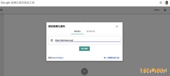 結構化資料測試工具(Structured Data Testing Tool)