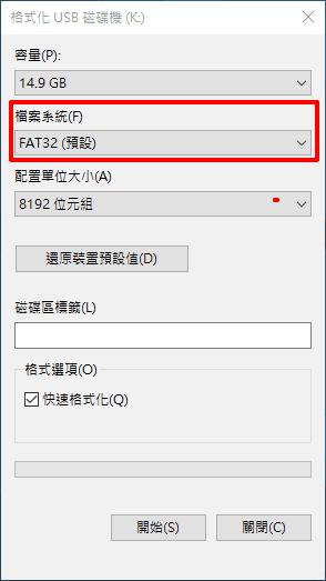 USB 要先記得用FAT32 格式進行格式化