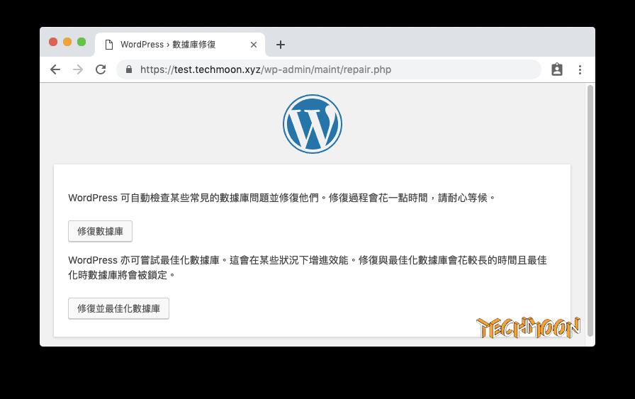 造訪「wp-admin/maint/repair.php」頁面,執行「修復數據庫」的動作