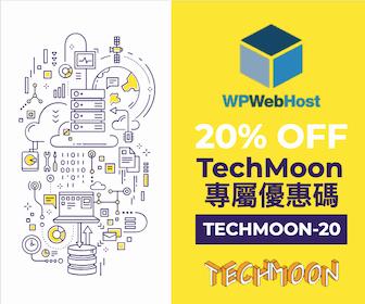 WPWebHost 20% 折價優惠券