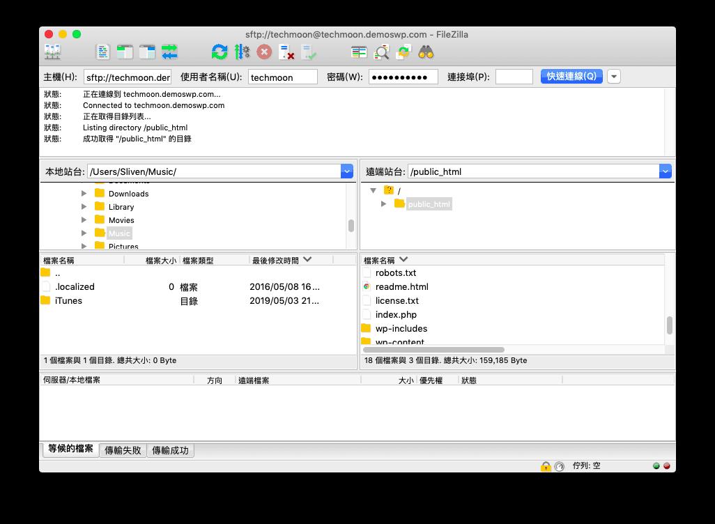 DemonsWP 提供 SFTP 存取伺服器後台