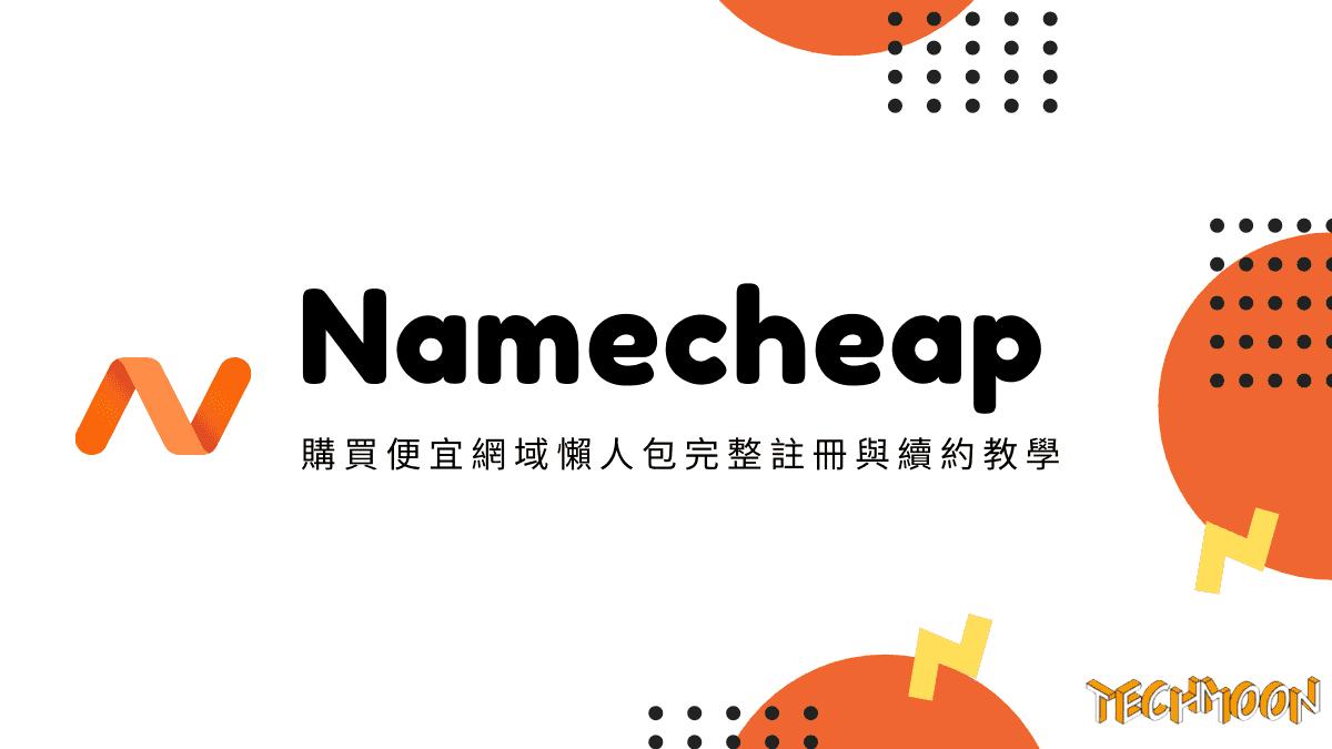 Namecheap 評價 - 購買便宜網域懶人包完整註冊與續約教學